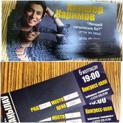 Билеты на концерт Алишер Каримова