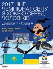 Билеты на матч Казахстан-Украина 26.4 Чемпионата мира по хоккею,  Киев!